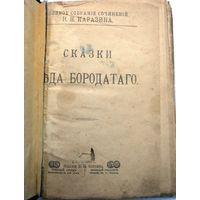 Каразин Н.Н. Полное собрание сочинений. (Т. 1–20). Спб., П. П. Сойкин Т.20 1904–1905.