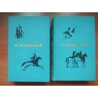 Н.ЗАДОНСКИЙ. Избранные произведения в двух томах (комплект).