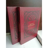 Август Стриндберг. Избранные произведения в 2 томах (комплект из 2 книг)