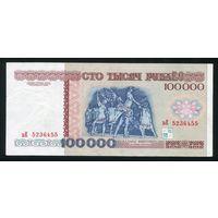 Беларусь. 100000 рублей образца 1996 года. Полоса РБ 100000. Серия вЕ. aUNC