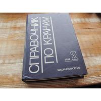 Справочник по кранам