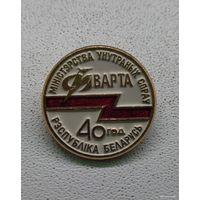 Значок 40 лет объединению охрана МВД