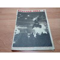 """Журнал """"Красная нива"""" (1931 г.)."""