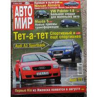 Журнал АВТОМИР  23 - 2005