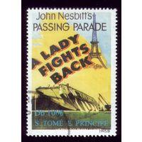 1 марка 1995 год Сан-Томе и Принсипи 1507