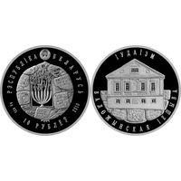 Иудаизм. Воложинская иешива, 10 рублей 2010, Серебро
