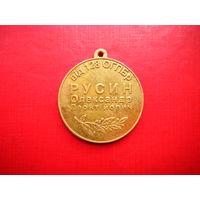 Медаль чёрный тюльпан. Бронза.