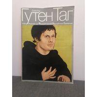 "Журнал ""Гутен Таг"", 11/1983"
