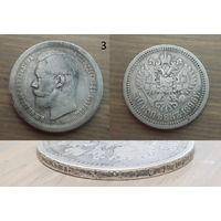 Монета 50 копеек 1896 года Парижский монетный двор