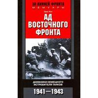 Ганс Рот. Ад Восточного фронта. Дневники немецкого истребителя танков.  1941-1943