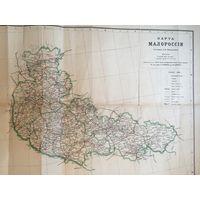 Карта МАЛОРОССIИ размер 43 на 56 см