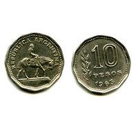 Аргентина 10 песо 1963 лошадь