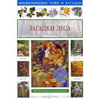 Светлана Лаврова. Загадки леса. Занимательное естествознание