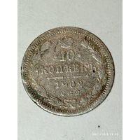 10 копеек 1902 года . С рубля