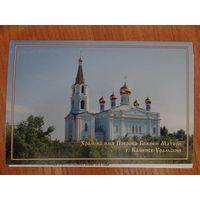 Набор открыток. Каменск-Уральский, Храм во имя покрова Божьей Матери