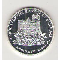 3 рубля 1995 год 50 лет освобождения Кенигсберга с ошибкой 1994 год КОПИЯ_состояние Proof