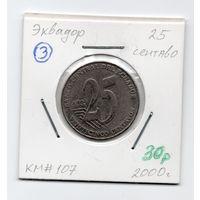 Эквадор 25 сентаво 2000 - 3