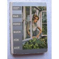 Книга ГДР по фотоделу DAS FOTO-BUCH FUR ALLE,Werner Wurst,Germany,1958-лот No1-4