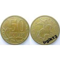50 копеек 2007 СПМД