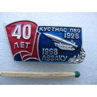 Знак. КУСТНАС ПВО. ЛВЗАКУ 40 лет. 1928-1968 г.