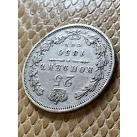 25 копеек 1850 г. Все лоты с рубля. Распродажа!