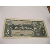 Пять рублей. СССР, 1938 год.