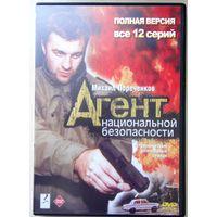 Агент национальной безопасности. DVD.