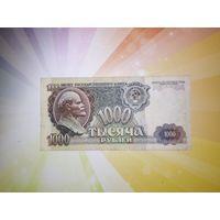 СССР 1000 руб 1992г