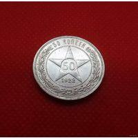 50 копеек 1922 ПЛ, с рубля