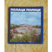 Книга  полоцк