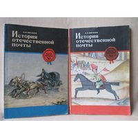 История отечественной почты. В двух книгах.