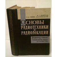 Основы радиотехники и радиолокации, 1965 г, В.Г. Левичев, Я. В. Степук, Б. И. Фогельсон