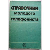 Справочник молодого телефониста (1992)