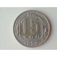 15 копеек 1952 aUNC