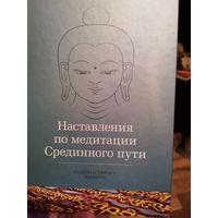 Наставление по медитации Срединного пути