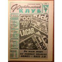 """Газета """"Футбольный клуб"""" (г.Гомель) #11 - 1997г."""