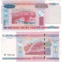 W: Беларусь 10000 рублей 2000 / ПХ 7307160 / модификация 2011 года