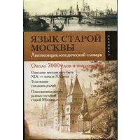 В. С. Елистратов. Язык старой Москвы. Лингвоэнциклопедический словарь