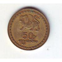 Грузия. 50 тетри 1993 г.