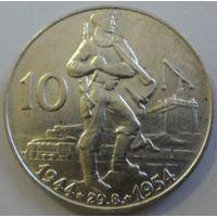 Чехословакия 10 крон 1954 года. Серебро. Состояние!