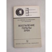 Воспаление пульпы зуба. В.С. Иванов, Л.И. Урбанович, В.П. Бережной. М: Медицина, 1990, 208 с.