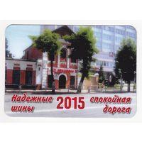 Календарик 2015 (35)