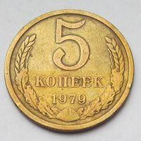 5 копеек 1979 г
