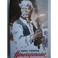 """Горбатов """"Непокорённые"""" /избранные произведения/"""