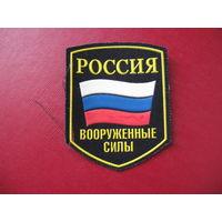 Шеврон Вооружнные силы Россия
