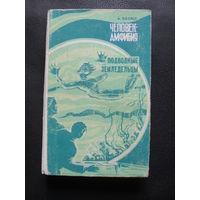 """А.Беляев """"Человек-амфибия.Подводные земледельцы"""".Элиста.1977."""