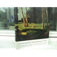Государственная Третьяковская галерея / The Tretyakov Gallery / La galerie Tretiakov / Die Tretjakow-galerie / La galeria Tretiakov
