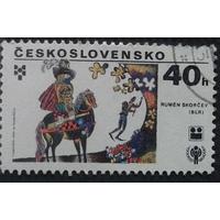 Чехословакия 1979 иллюстрации к детским книгам