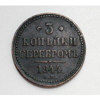 3 копейки 1844 ЕМ