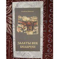 С.Акіньчыц. Залаты век Беларусі (200 экз.)